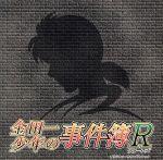 金田一少年の事件簿R オリジナル・サウンドトラック(通常)(CDA)