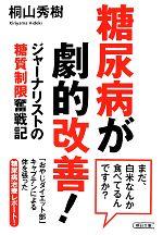 糖尿病が劇的改善! ジャーナリストの糖質制限奮戦記(朝日文庫)(文庫)