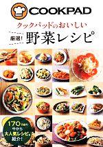 クックパッドのおいしい厳選!野菜レシピ(単行本)