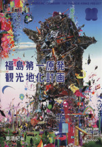 福島第一原発観光地化計画(思想地図β4-2)(単行本)
