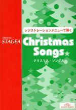 レジストレーションメニューで弾く クリスマスソングス(Electone STAGEA)(単行本)