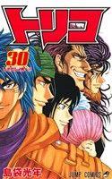 トリコ(30)(ジャンプC)(少年コミック)