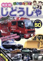 乗り物大好き! NEW じどうしゃスペシャル50(通常)(DVD)