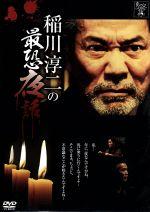 稲川淳二の最恐夜話(通常)(DVD)