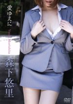 愛ゆえに(通常)(DVD)