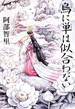 烏に単は似合わない 八咫烏シリーズ(文春文庫)(文庫)