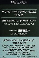ソフトロー・デモクラシーによる法改革(単行本)