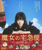 魔女の宅急便(Blu-ray Disc)(BLU-RAY DISC)(DVD)