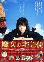 魔女の宅急便(通常)(DVD)