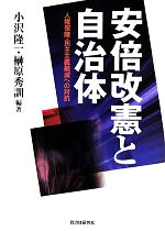安倍改憲と自治体 人権保障・民主主義縮減への対抗(単行本)