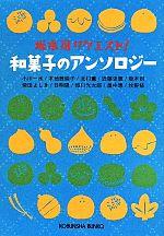 和菓子のアンソロジー(光文社文庫)(文庫)