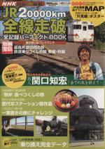 JR20000km全線走破 全記録パーフェクトBOOK(別冊宝島)(MAP&ポスター付)(単行本)