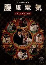 腹腹電気(通常)(DVD)