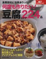 何度も作りたい! 豆腐おかず224品 食費節約に効果ありっ!!(GAKKEN HIT MOOK)(単行本)