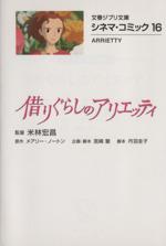 借りぐらしのアリエッティ(文庫版) シネマ・コミック 16(文春ジブリ文庫)(大人コミック)
