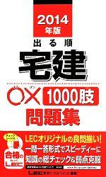 出る順宅建 ○×1000肢問題集(2014年版)(新書)
