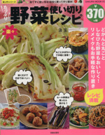 たっぷり野菜楽々使い切りレシピ(SAKURA MOOK)(単行本)