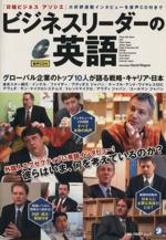 ビジネスリーダーの英語 グローバル企業のトップ10人が語る戦略・キャリア・日本(アルク地球人ムック)(CD付)(単行本)