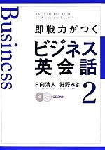 即戦力がつく ビジネス英会話(2)(CD2枚付)(単行本)