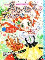 プリンセス☆マジック ルビー まいごの森のおひめさま?(1)(児童書)