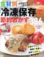 食材別「冷凍保存」で節約おかず386レシピ&テク 食費節約に効果ありっ!!(GAKKEN HIT MOOK)(単行本)