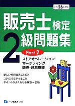 販売士検定2級問題集 平成26年度版 ストアオペレーション,マーケティング,販売・経営管理(Part 2)(単行本)