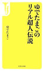 ゆでたまごのリアル超人伝(宝島社新書)(新書)