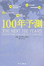 100年予測(ハヤカワ文庫NF)(文庫)