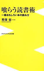 喰らう読書術一番おもしろい本の読み方ワニブックスPLUS新書