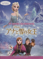 ボーカル&コーラスミニアルバム アナと雪の女王(単行本)