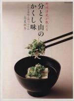 野崎洋光が教える「分とく山」のかくし味(別冊家庭画報)(単行本)