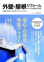 外壁・屋根リフォームパーフェクトブック 尾張版 長住力 長く住み続けるスマイノチカラ(2014)(単行本)