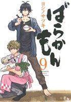 ばらかもん(9)(ガンガンC ONLINE)(大人コミック)