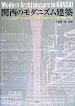 関西のモダニズム建築 1920年代~60年代、空間にあらわれた合理・抽象・改革(単行本)