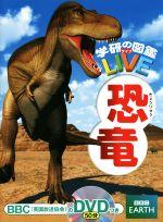 恐竜(学研の図鑑LIVE3)(DVD付)(児童書)