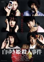 白ゆき姫殺人事件(通常)(DVD)