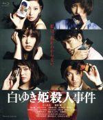 白ゆき姫殺人事件(Blu-ray Disc)(BLU-RAY DISC)(DVD)