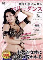 美脚を手に入れるベリーダンス(通常)(DVD)