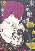 東京喰種 トーキョーグール(12)(ヤングジャンプC)(大人コミック)