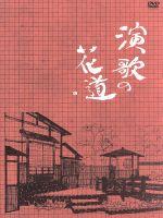 テレビ東京開局50周年記念『演歌の花道』DVD-BOX(DVD)