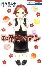 和菓子のアン(1)(花とゆめC)(少女コミック)