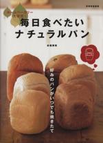 毎日食べたいナチュラルパン ホームベーカリー大研究!(別冊家庭画報)(単行本)