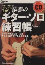 最強のギター・ソロ練習帳 ガンガン上達!(Rittor Music MOOK)(CD付)(単行本)