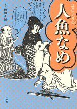 江戸マンガ 人魚なめ(2)(大人コミック)