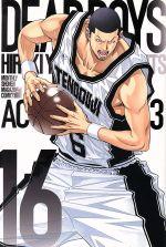 DEAR BOYS ACT3(16)(マガジンKC)(少年コミック)