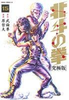 北斗の拳(究極版)(15)(ゼノンCDX)(大人コミック)