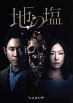 連続ドラマW 地の塩 Blu-ray BOX(Blu-ray Disc)(BLU-RAY DISC)(DVD)