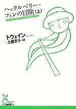 ハックルベリー・フィンの冒険(上)光文社古典新訳文庫