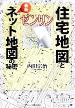 ゼンリン住宅地図と最新ネット地図の秘密(単行本)