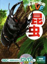昆虫(学研の図鑑LIVE1)(DVD付)(児童書)